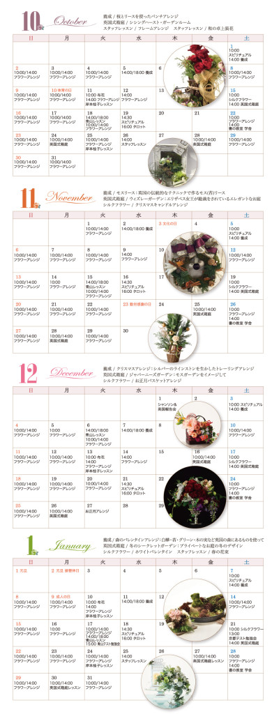 calendar1610